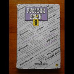 Учебник по русскому 9 класс онлайн ладыженская
