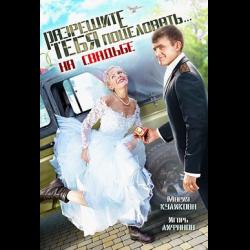 Разрешите тебя поцеловать на свадьбе кино