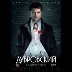 Скачать Дубровский Фильм Через Торрент - фото 3