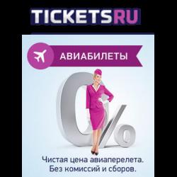 Цены на авиабилеты компании ютейр ру официальный сайт