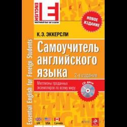 Эккерсли Учебник Английского языка