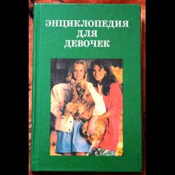 Книга энциклопеди