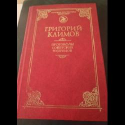 постоянно вмешиваться книга климова протоколы советских мудрецов месяц Санкт-Петербурге