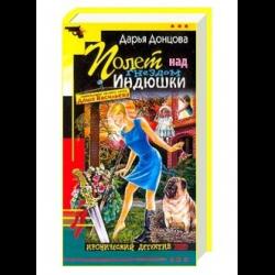 Книга про дашу васильеву