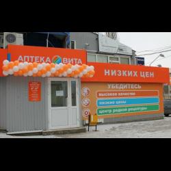 замшевые аптека низких цен официальный сайт Петропавловске-Камчатском