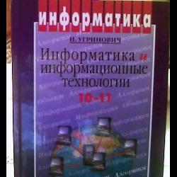 Учебник по информатике 10 класс угринович 2010