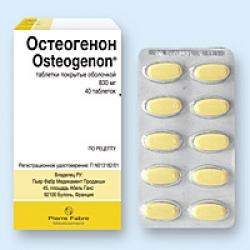 остеогенон инструкция цена украина - фото 9