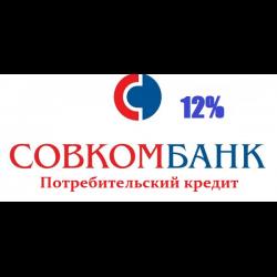 Отзывы о Потребительский кредит Совкомбанк