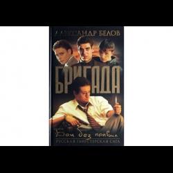 """Отзыв о Книга """"Бригада. Бои без правил"""" - Александр Белов Автор смог передать мысли"""