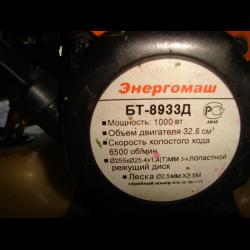 энергомаш бт-8933д инструкция - фото 5