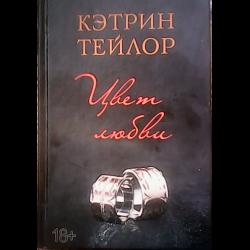 КЕТРИН ТЕЙЛОР ЦВЕТ ЛЮБВИ 2 ЧАСТЬ СКАЧАТЬ БЕСПЛАТНО