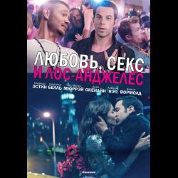 Секс и отношения: 11 фильмов о любви только для взрослых
