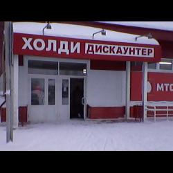 Холди дискаунтер акции новосибирск