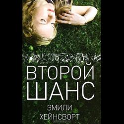 Новые книги романтическая фантастика