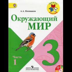 Система учебников «школа россии» плешаков а. А. Окружающий мир.