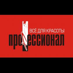 Профессионал магазин косметика пермь каталог