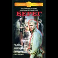 Берег 1983 фильм скачать торрент