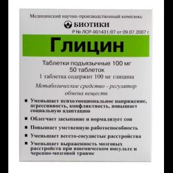 глицин для детей отзывы