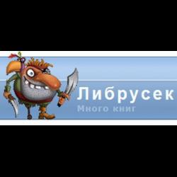 Либрусек электронная библиотека сапаров