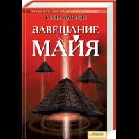 книги про завещание