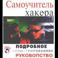 руководство хакера - фото 2