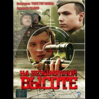 смотреть фильм онлайн все серии на безымянной высоте