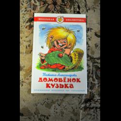 Список книг для детей 56 лет  Для любопытных глаз