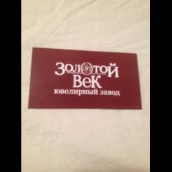 6507e00617fc Отзывы о Ювелирный магазин Золотой Век (Крым, Симферополь)