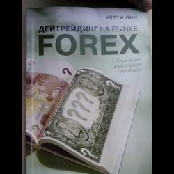 Дейтрейдинг на рынке forex бесплатно forex от простого к сложному, и.в.мороз
