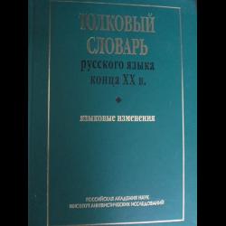 Толковый словарь русского языка скляревской