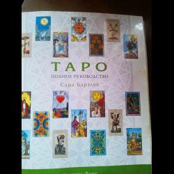 Таро. полное руководство сара бартлет скачать бесплатно