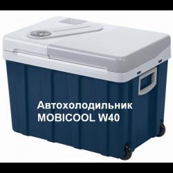 Автохолодильник MobiCool