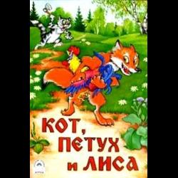 Сказка о кот и лиса отзыв