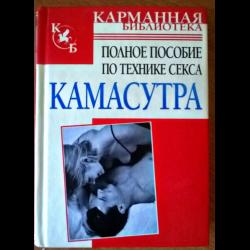 tehnika-seksa-video-smotret
