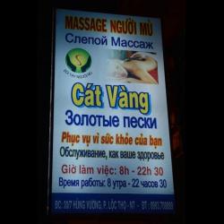Массаж слепых нячанг вьетнам
