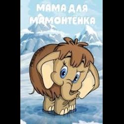 про мамонтенка мультфильм скачать торрент - фото 5