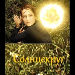 Фильм солнцекруг