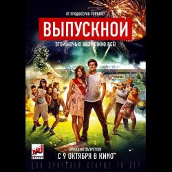 выпускной фильм 2014 скачать торрент - фото 3