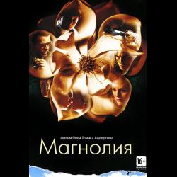 фильм магнолия 1999 скачать торрент - фото 8