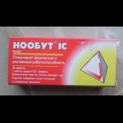лекарство нообут инструкция