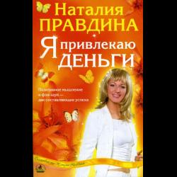 Книга правдиной я люблю секс