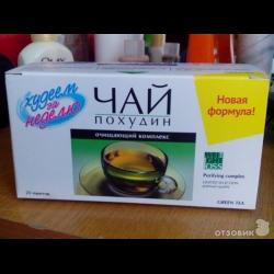 """Леовит чай """"похудин"""" очищающий комплекс «леовит чай """"похудин."""