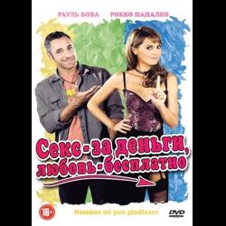 итальянские комедии секс