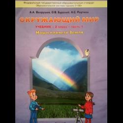 Учебник окружающий мир 2 класс школа 2100.