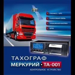 Тахограф цифровой «меркурий та-001»: описание, особенности.