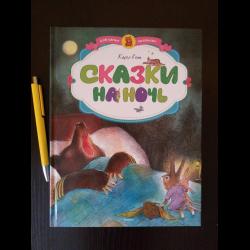 Сказки на ночь для беременных читать 11