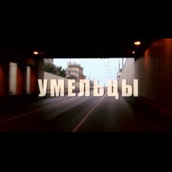 Скачать Сериал Умельцы 2014 Торрент - фото 4