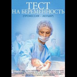Отзыв сериал тест на беременность