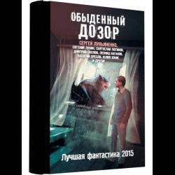 Отечественная фантастика серии книг