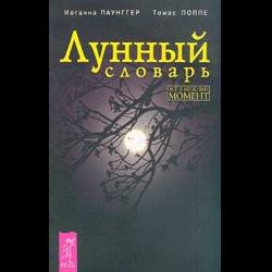 Иоган паунггер лунный словарь